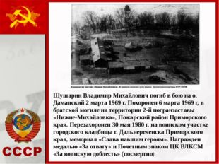 Шушарин Владимир Михайлович погиб в бою на о. Даманский 2 марта 1969 г. Похор