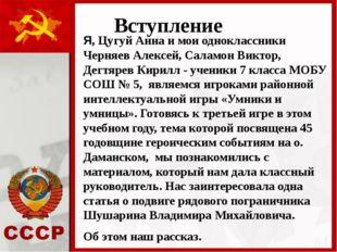 Вступление Я, Цугуй Анна и мои одноклассники Черняев Алексей, Саламон Виктор,