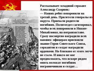 Рассказывает младший сержант Александр Скорняк: — Наших ребят похоронили на т