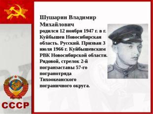 Шушарин Владимир Михайлович родился 12 ноября 1947 г. в г. Куйбышев Новосибир