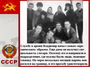Службу в армии Владимир начал самым «про-заическим» образом. Еще дома он полу