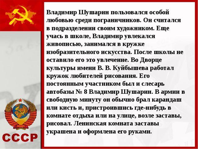 Владимир Шушарин пользовался особой любовью среди пограничников. Он считался...