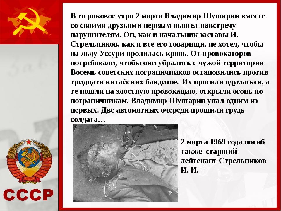 В то роковое утро 2 марта Владимир Шушарин вместе со своими друзьями первым в...
