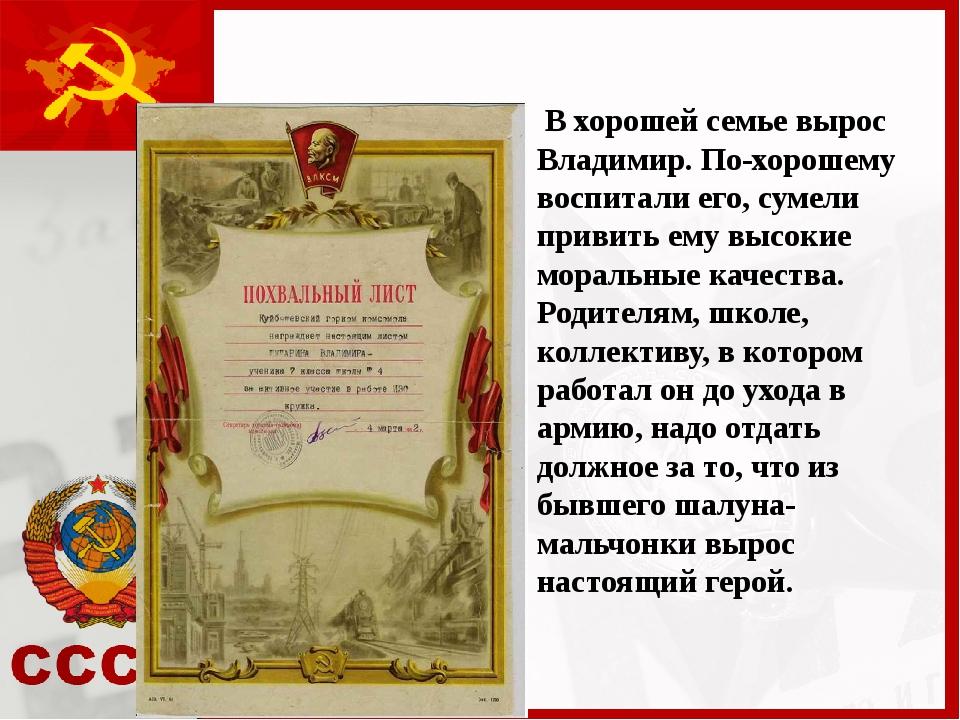 В хорошей семье вырос Владимир. По-хорошему воспитали его, сумели привить ем...