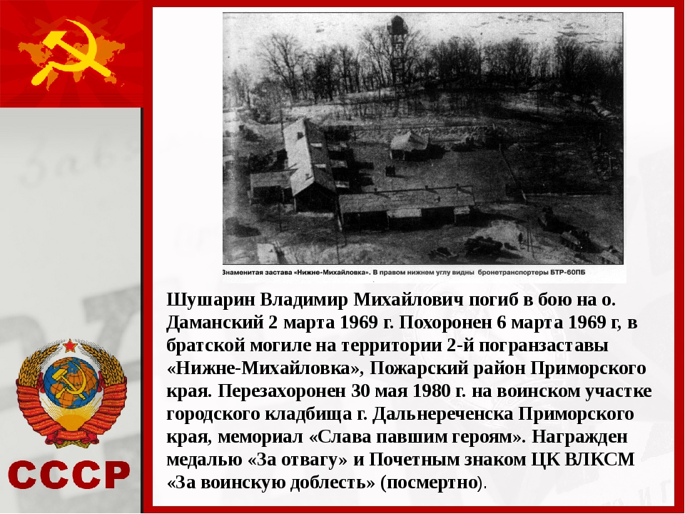 Шушарин Владимир Михайлович погиб в бою на о. Даманский 2 марта 1969 г. Похор...