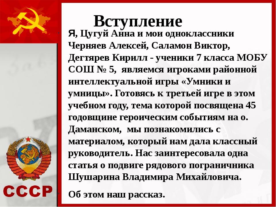 Вступление Я, Цугуй Анна и мои одноклассники Черняев Алексей, Саламон Виктор,...