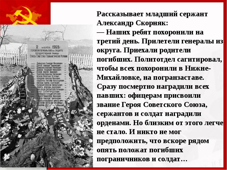 Рассказывает младший сержант Александр Скорняк: — Наших ребят похоронили на т...