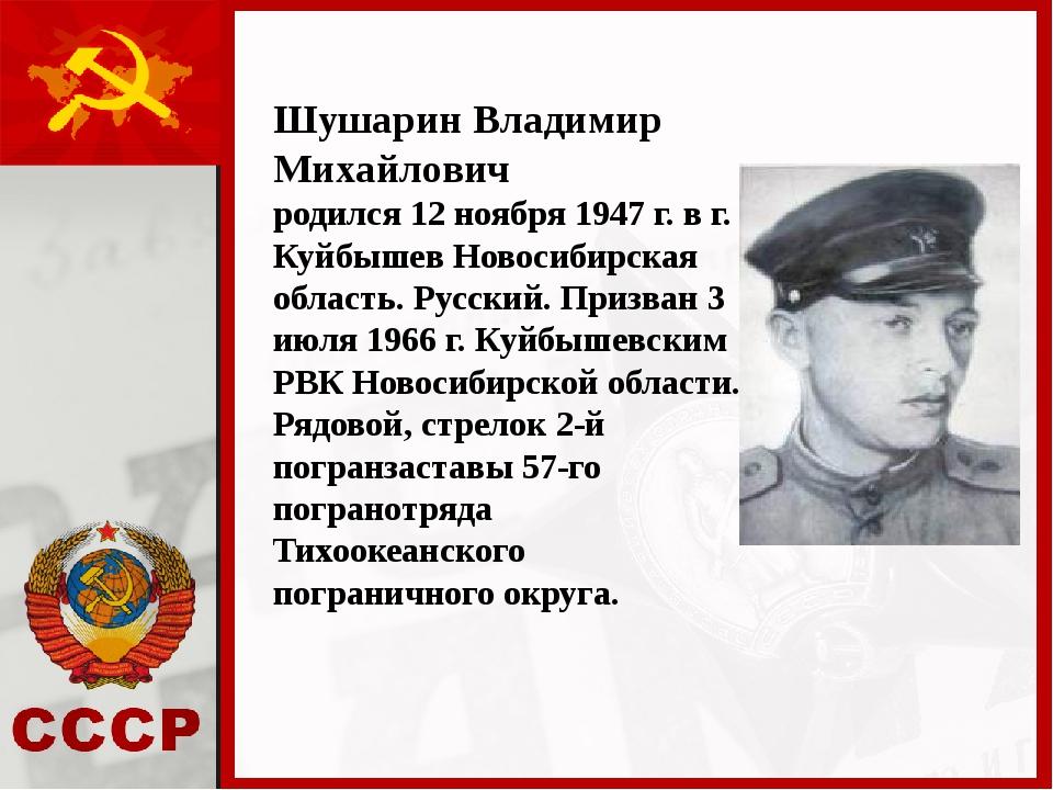 Шушарин Владимир Михайлович родился 12 ноября 1947 г. в г. Куйбышев Новосибир...