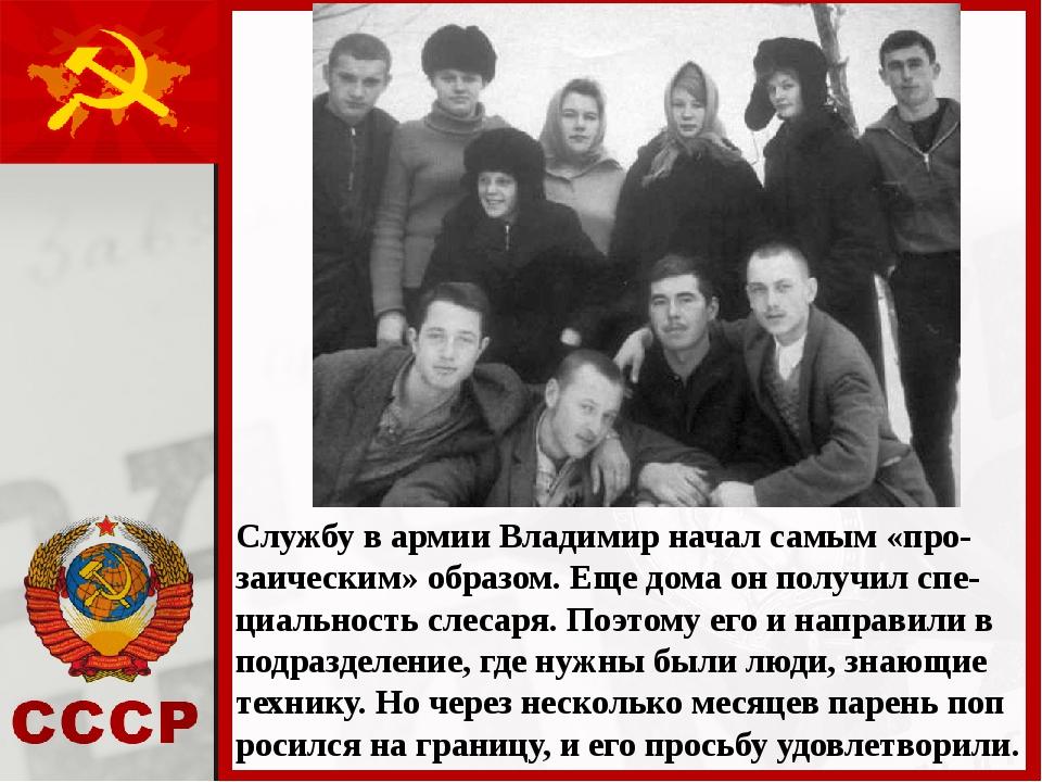 Службу в армии Владимир начал самым «про-заическим» образом. Еще дома он полу...