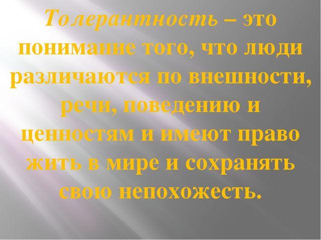 Толерантность – это понимание того, что люди различаются по внешности, речи,...