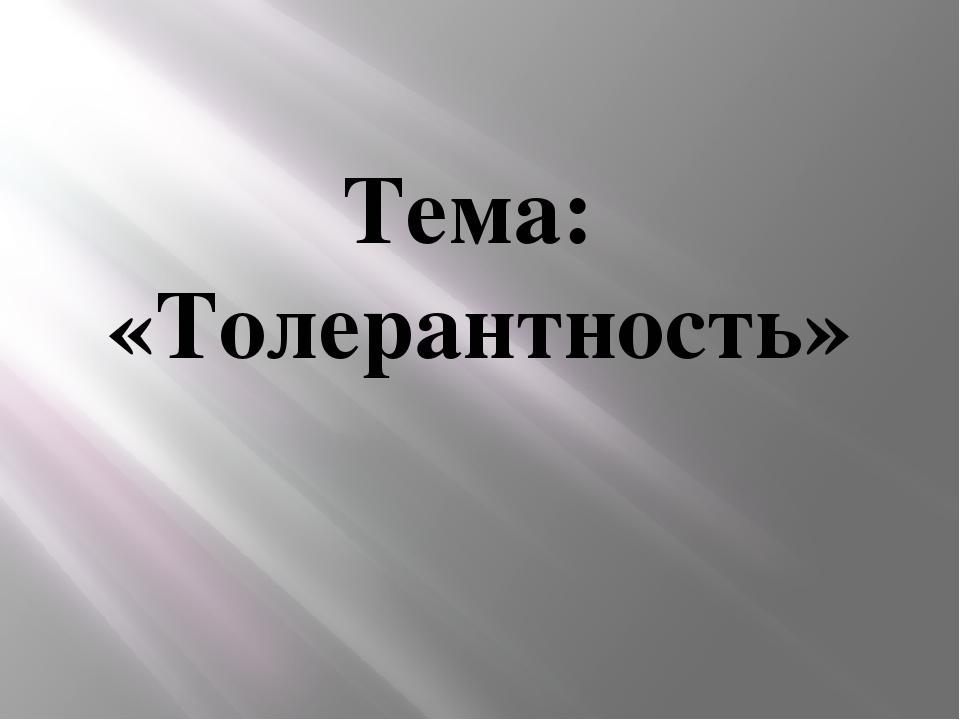 Тема: «Толерантность»