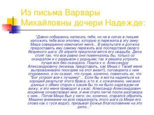 """Из письма Варвары Михайловны дочери Надежде: """"Давно собираюсь написать тебе,"""