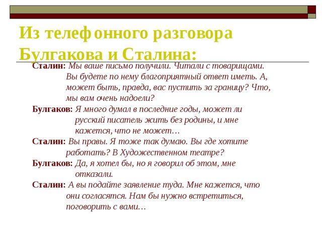Из телефонного разговора Булгакова и Сталина: Сталин: Мы ваше письмо получили...