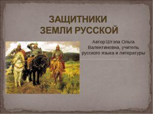 Автор:Штэпа Ольга Валентиновна, учитель русского языка и литературы