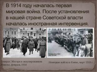 Генерал Эйхгорн в оккупированном Минске, февраль 1918 Немецкие войска в Киеве
