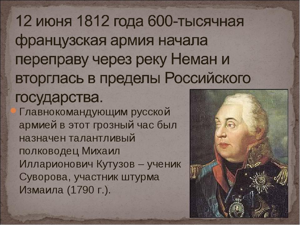 Главнокомандующим русской армией в этот грозный час был назначен талантливый...