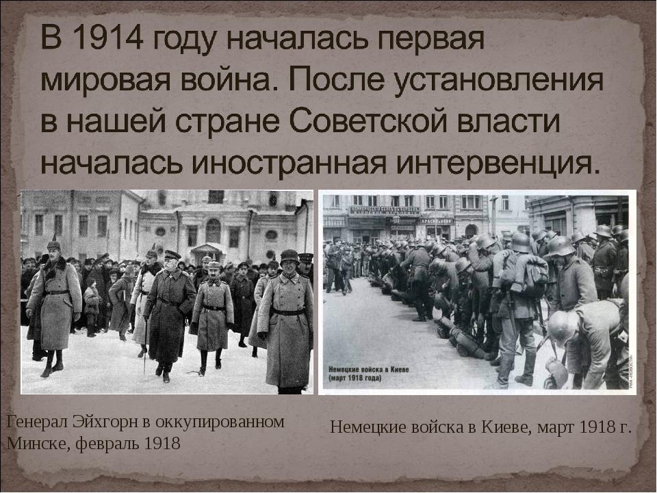 Генерал Эйхгорн в оккупированном Минске, февраль 1918 Немецкие войска в Киеве...