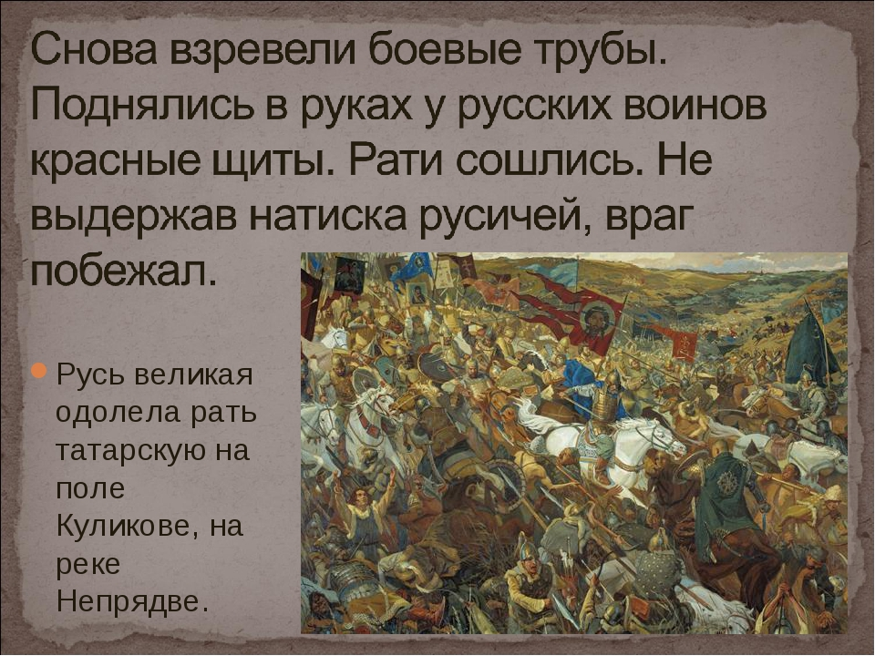 Русь великая одолела рать татарскую на поле Куликове, на реке Непрядве.