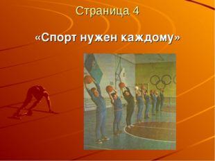 Страница 4 «Спорт нужен каждому»