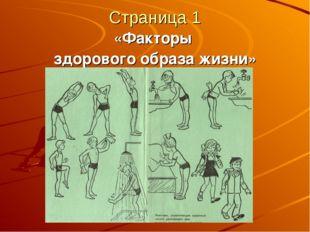Страница 1 «Факторы здорового образа жизни»