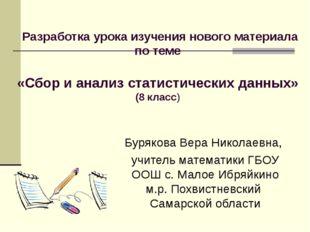 Разработка урока изучения нового материала по теме «Сбор и анализ статистиче