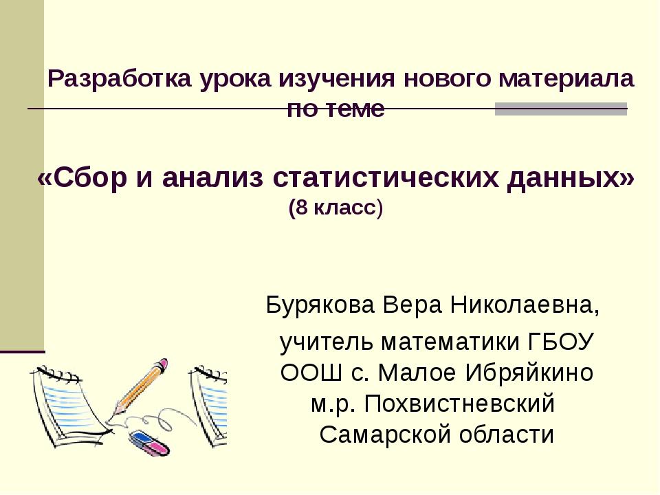 Разработка урока изучения нового материала по теме «Сбор и анализ статистиче...