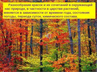 Разнообразие красок и их сочетаний в окружающей нас природе, в частности в ц