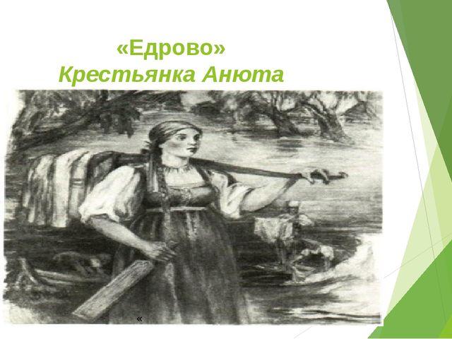 «Едрово» Крестьянка Анюта «