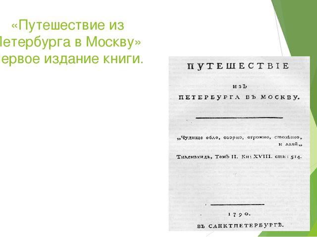 «Путешествие из Петербурга в Москву» Первое издание книги.