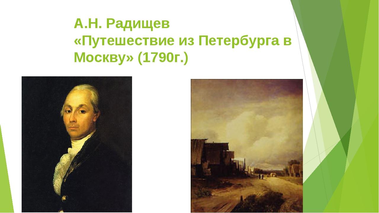 А.Н. Радищев «Путешествие из Петербурга в Москву» (1790г.)