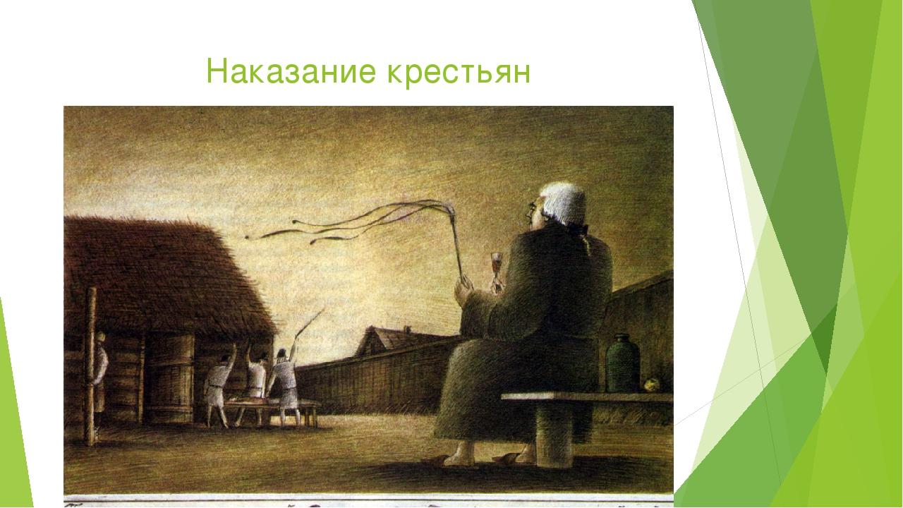 Наказание крестьян