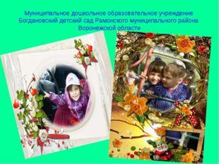 Муниципальное дошкольное образовательное учреждение Богдановский детский сад