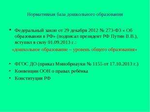 Нормативная база дошкольного образования Федеральный закон от 29 декабря 2012
