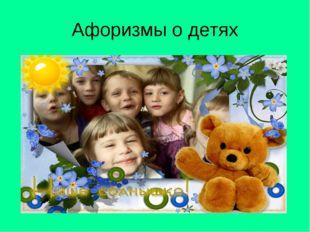 Афоризмы о детях