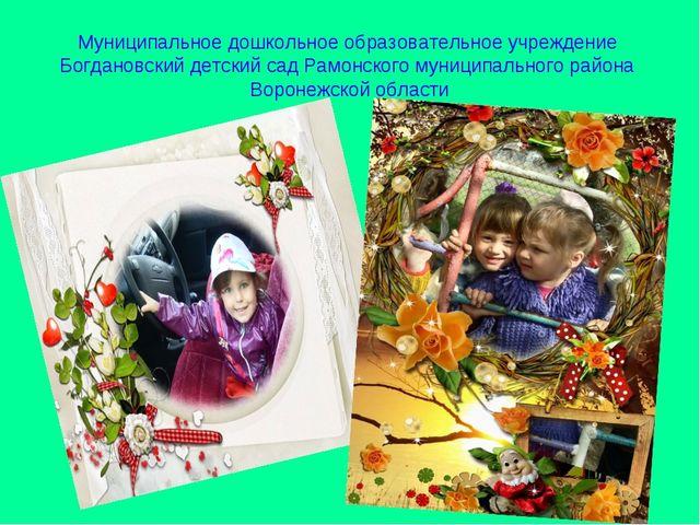 Муниципальное дошкольное образовательное учреждение Богдановский детский сад...