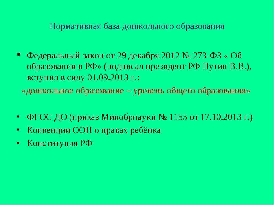 Нормативная база дошкольного образования Федеральный закон от 29 декабря 2012...