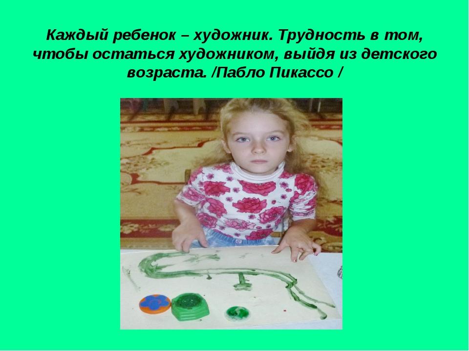 Каждый ребенок – художник. Трудность в том, чтобы остаться художником, выйдя...