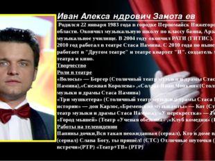 Иван Алекса́ндрович Замота́ев Родился 22 января 1983 года в городке Первомай