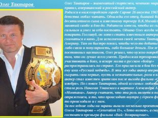 Олег Тактаров – знаменитый спортсмен, чемпион мира в боях без правил, америка