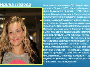 Заслуженная артистка РФ Ирина Сергеевна Пегова родилась 18 июня 1978 года в н