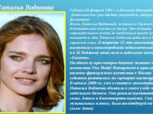 Родилась28 февраля 1982 г. в Нижнем Новгороде Деятельность:российская супер