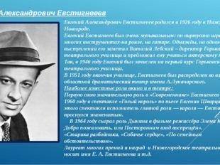 Евгений Александрович Евстигнееев родился в 1926 году в Нижнем Новгороде. Евг