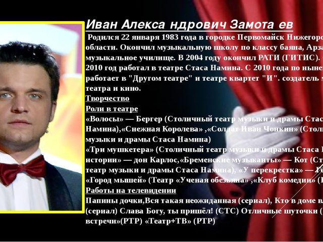 Иван Алекса́ндрович Замота́ев Родился 22 января 1983 года в городке Первомай...