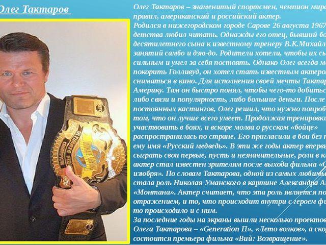 Олег Тактаров – знаменитый спортсмен, чемпион мира в боях без правил, америка...