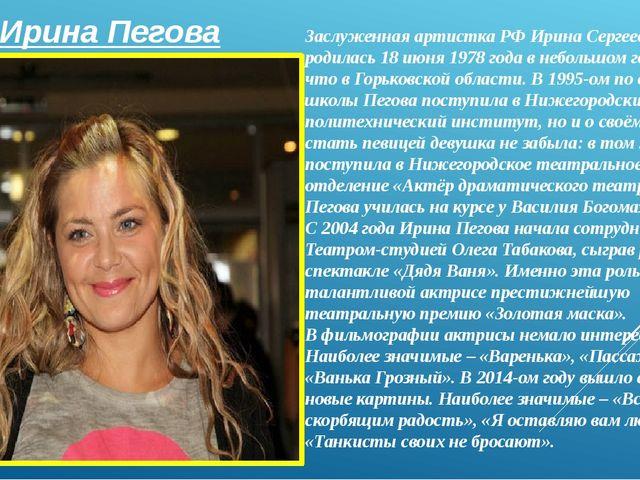 Заслуженная артистка РФ Ирина Сергеевна Пегова родилась 18 июня 1978 года в н...
