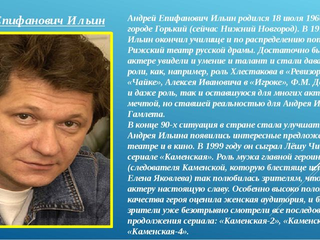 Андрей Епифанович Ильин Андрей Епифанович Ильин родился 18 июля 1960 года в г...