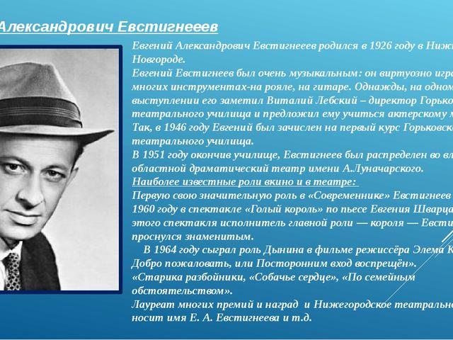 Евгений Александрович Евстигнееев родился в 1926 году в Нижнем Новгороде. Евг...