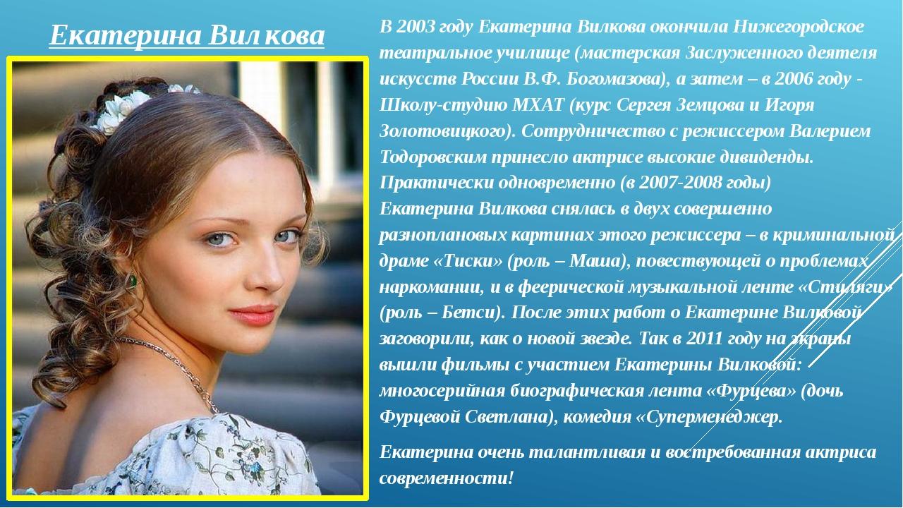 Екатерина Вилкова В 2003 году Екатерина Вилкова окончила Нижегородское театра...