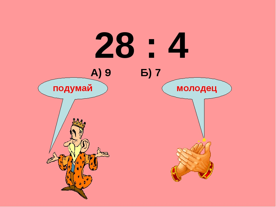 28 : 4 А) 9 Б) 7 подумай молодец