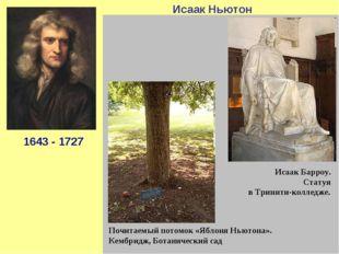 Исаак Ньютон Английский физик и математик. Создал современную механику (закон